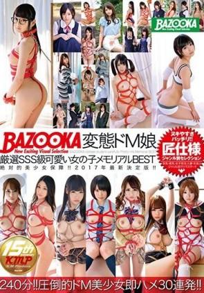 【モザ有】 BAZOOKA 変態ドM娘厳選SSS級可愛い女の子メモリアルBEST