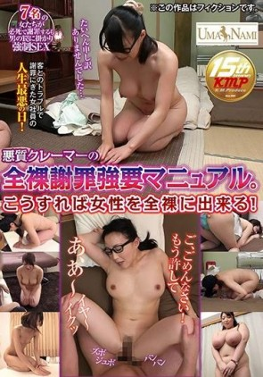【モザ有】 悪質クレーマーの全裸謝罪強要マニュアル。こうすれば女性を全裸に出来る!