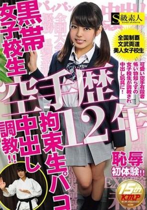 【モザ有】 空手歴12年 黒帯女子校生 拘束生パコ中出し調教!!