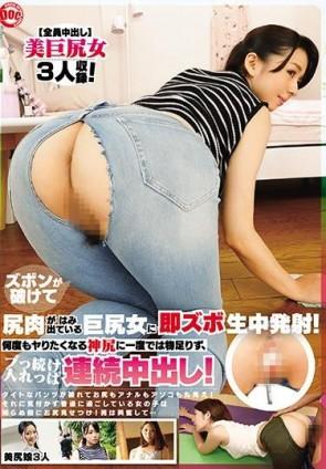 【モザ有】 ズボンが破けて尻肉がはみ出ている巨尻女に即ズボ生中発射!何度もヤりたくなる神尻に一度では物足りず、ブっ続け入れっぱ連続中出し!