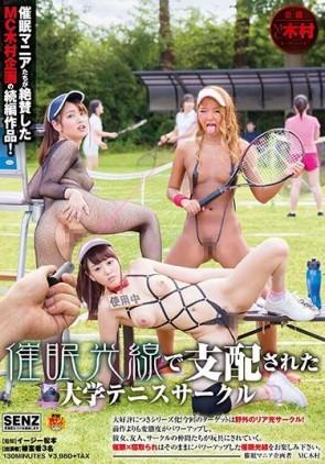 【モザ有】 催眠光線で支配された大学テニスサークル