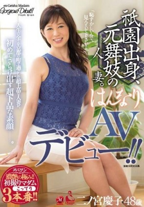 【モザ有】 祇園出身、元舞妓の人妻。 二ノ宮慶子 48歳 はんなりAVデビュー!!