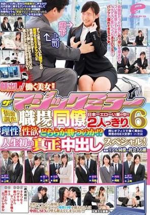 【モザ有】 ザ・マジックミラー 顔出し!働く美女限定 街頭調査!職場の同僚と日本一エロ~い車の中で2人っきり 理性と性欲どちらが勝つのか!?