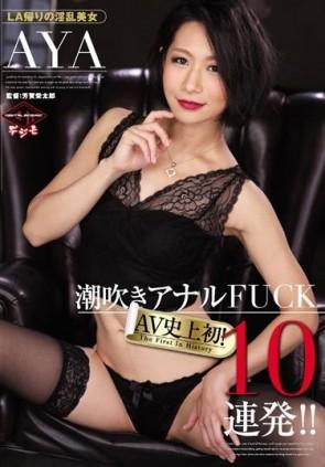 【モザ有】 AV史上初!潮吹きアナルFUCK10連発!!