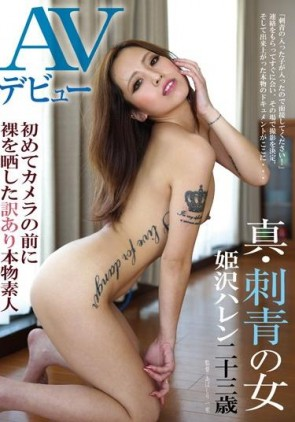 【モザ有】 AVデビュー 真・刺青の女 姫沢ハレン 二十三歳