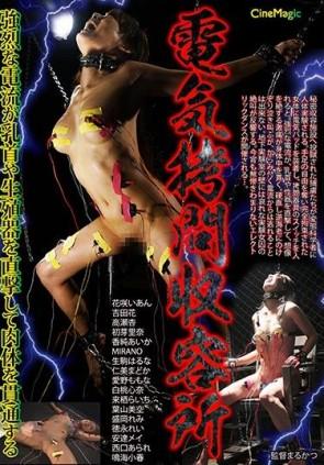 【モザ有】 電気拷問収容所