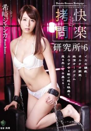 【モザ有】 快楽拷問研究所6 希崎ジェシカ