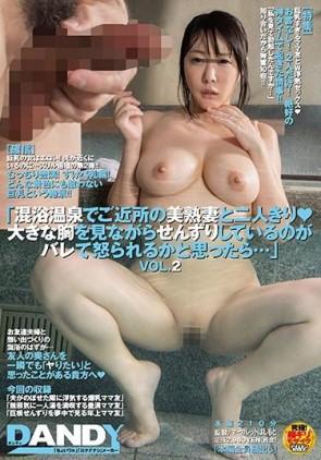 【モザ有】 「混浴温泉でご近所の美熟妻と二人きり◆ 大きな胸を見ながらせんずりしているのがバレて怒られるかと思ったら…」VOL.2