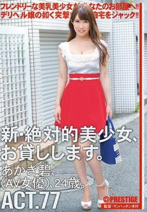 【モザ有】 新・絶対的美少女、お貸しします。 ACT.77 あかぎ碧(AV女優)24歳。