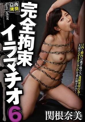【モザ有】 完全拘束イラマチオ6 関根奈美