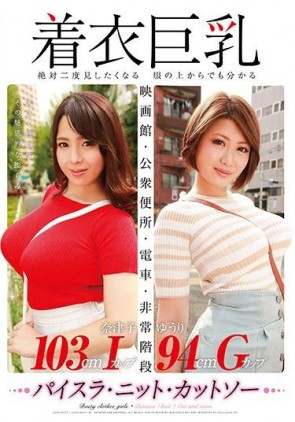 【モザ有】 着衣巨乳-絶対二度見したくなる 服の上からでも分かる- 推川ゆうり&三島奈津子