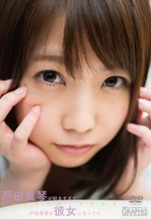 【モザ有】 戸田真琴/戸田真琴が好きすぎて 戸田真琴が彼女になってた
