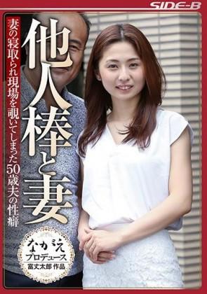 【モザ有】 他人棒と妻 妻の寝取られ現場を覗いてしまった50歳夫の性癖 前田可奈子