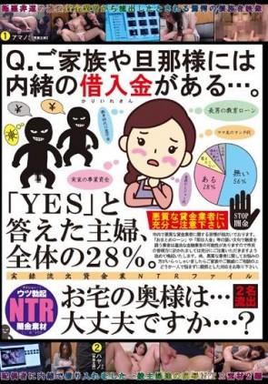 【モザ有】 Q.ご家族や旦那様には内緒の借入金がある…。「YES」と答えた主婦、全体の28%。お宅の奥様は…大丈夫ですか…?