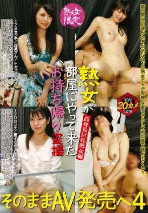 【モザ有】 熟女限定 熟女が部屋にやって来た お持ち帰り盗撮 そのままAV発売へ4 高長身巨乳熟女編