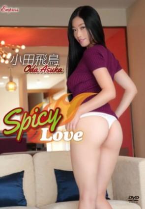 【モザ有】 Spicy Love/小田飛鳥