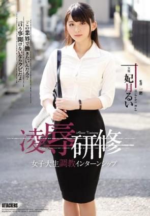 【モザ有】 凌辱研修 女子大生調教インターンシップ 妃月るい