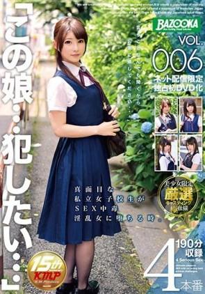 【モザ有】 「この娘…犯したい…」VOL.006 真面目な私立女子校生がSEX中毒淫乱女に堕ちる時。