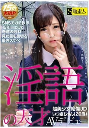 【モザ有】 淫語の天才 超美少女絶倫JDいつきちゃん(20歳) AVデビュー