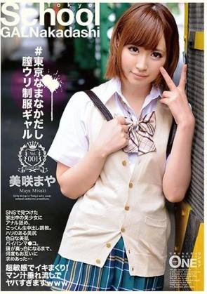 【モザ有】 #東京なまなかだし膣ウリ制服ギャル Vol.001 美咲まや