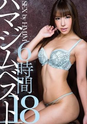 【モザ有】 SEX by HMJM 18 ハマジムベスト18 6時間