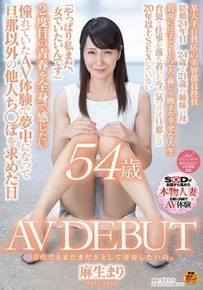 【モザ有】 50代でもまだまだ女として青春したいの。麻生まり 54歳 AV DEBUT