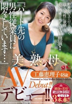 【モザ有】 『パート先の男性従業員に悶々としています…』美熟母 工藤恵理子48歳AVデビュー!!