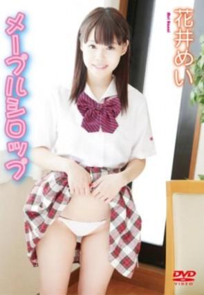 【モザ有】 メープルシロップ/花井めい