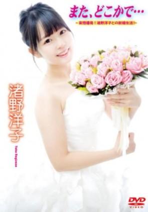 【モザ有】 また、どこかで… ~妄想爆発!渚野洋子との新婚生活!?~
