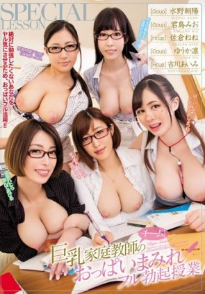 【モザ有】 巨乳家庭教師チーム!のおっぱいまみれフル勃起授業