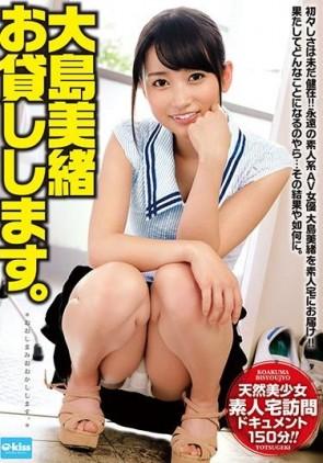 【モザ有】 大島美緒 お貸しします。