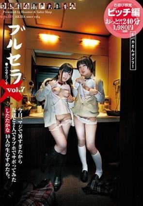 【モザ有】 ブルセラX vol.7 4時間
