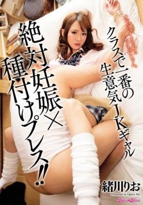 【モザ有】 クラスで一番の生意気JKギャル 絶対妊娠×種付けプレス!! 緒川りお