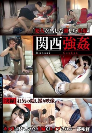 【モザ有】 関西強姦 [実録]狂気の隠し撮り映像 カメラは見ていた!主婦がレイプされる一部始終