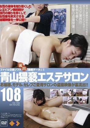 【モザ有】 青山猥褻エステサロン108