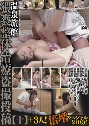 【モザ有】 温泉旅館 猥褻整体治療盗撮投稿【十】SP
