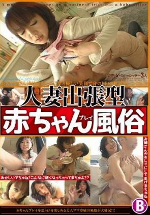 【モザ有】 人妻出張型赤ちゃんプレイ風俗