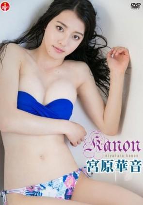 【モザ有】 Kanon/宮原華音