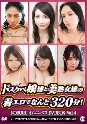 【モザ有】 ドスケベ娘達と美熟女達の着エロでなんと320分!NOBORUオムニバスDVDBOX Vol.4