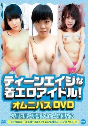 【モザ有】 ティーンエイジな着エロアイドル!オムニバスDVD Teenage Temptation オムニバスDVD Vol.8