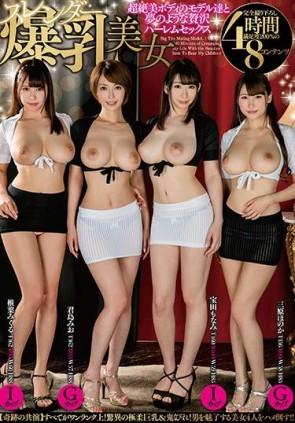 【モザ有】 スレンダー爆乳美女4人