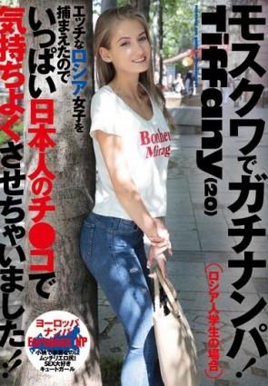 【モザ有】 モスクワでガチナンパ!Tiffany(20) エッチなロシア女子を捕まえたのでいっぱい日本人のチ●コで気持ちよくさせちゃいました!!