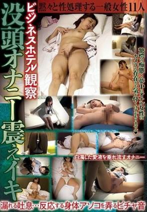 【モザ有】 ビジネスホテル観察 没頭オナニー震えイキ 黙々と性処理する一般女性11人