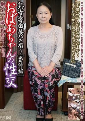 【モザ有】 熟女妻面接ハメ撮り 番外編