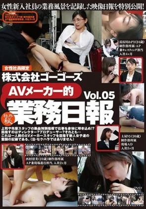 【モザ有】 株式会社ゴーゴーズAVメーカー的業務日報vol.05