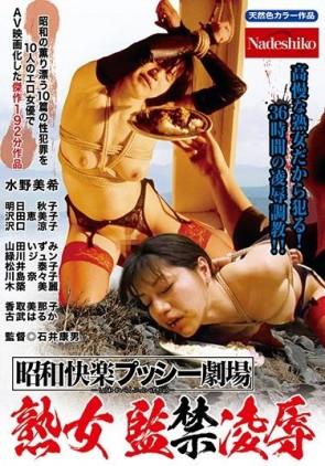 【モザ有】 昭和快楽プッシー劇場 熟女 監禁凌辱