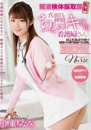 【モザ有】 精液検体採取課配属。 真面目に搾精ちんコキ専用看護婦さん 伊東ちなみ