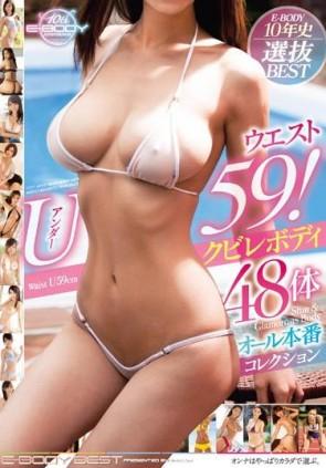 【モザ有】 ウエストU59!E-BODY10年史選抜BESTクビレボディ48体オール本番コレクション【2枚組】