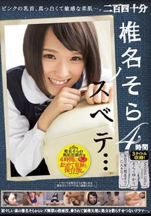 【モザ有】 椎名そらノスベテ… 4時間
