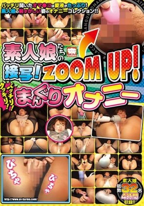 【モザ有】 素人娘たちの接写!ZOOM UP! クッキリ!バッチリ!まんぐりオナニー